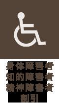 障害者割引